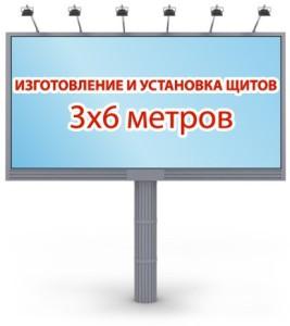 Как билборд 3х6 влияет на политику продаж в Ростове, а также в чем его особенность?
