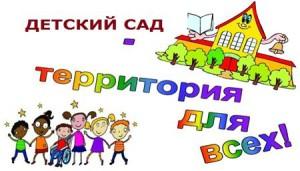 Образование в детском саду: основные задачи