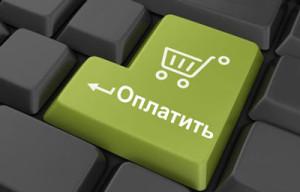Самый популярный способ как оплатить онлайн-покупки