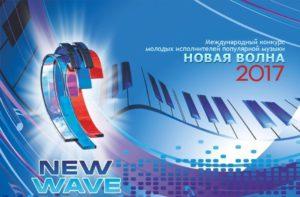 Песенный фестиваль «Новая волна» в 2017