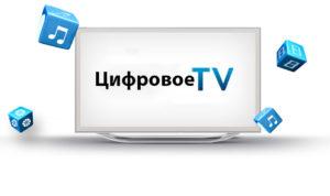 Важные особенности спутникового цифрового телевидения