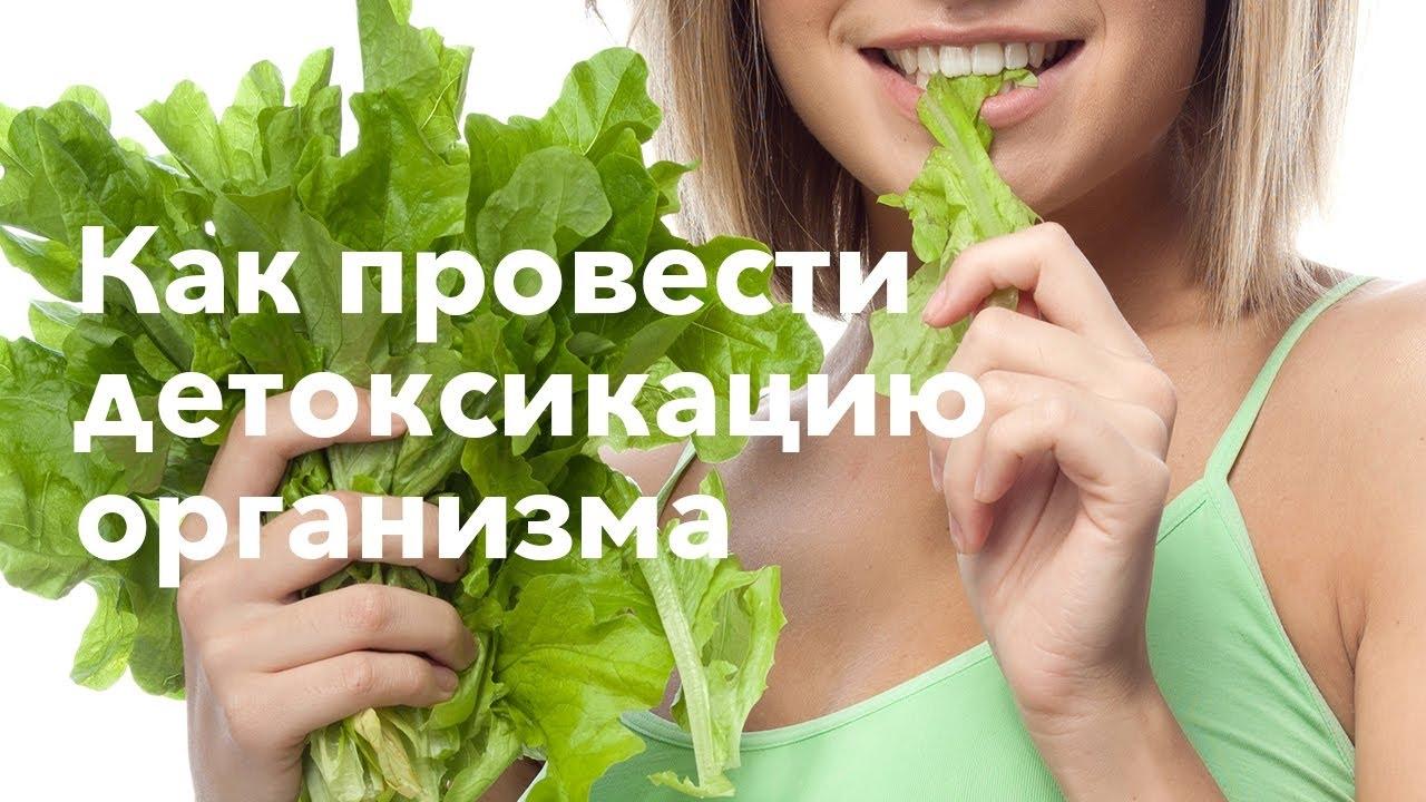Очищение организма - первый уверенный шаг к вашему здоровью